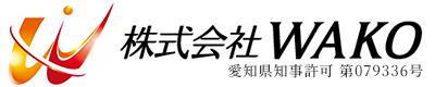 株式会社WAKO